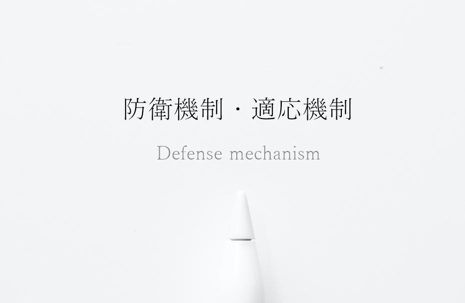 防衛機制と適応機制