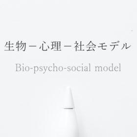 生物心理社会モデル