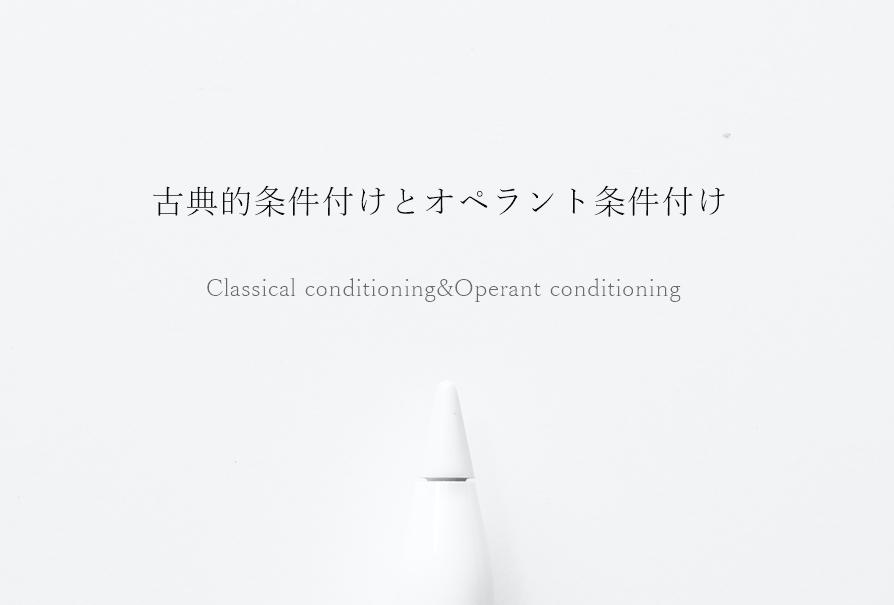 古典的条件付けとオペラント条件付け
