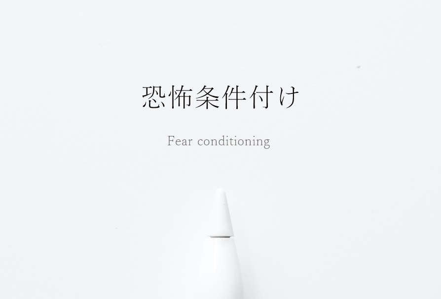 恐怖条件付け