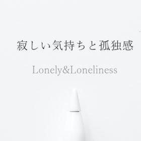 寂しい気持ちと孤独感