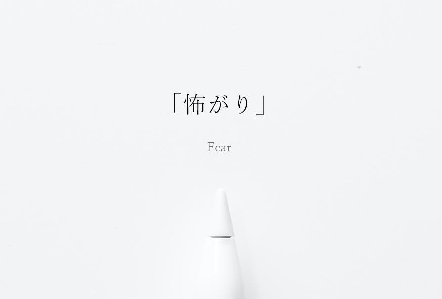 怖がりに対するカウンセリング