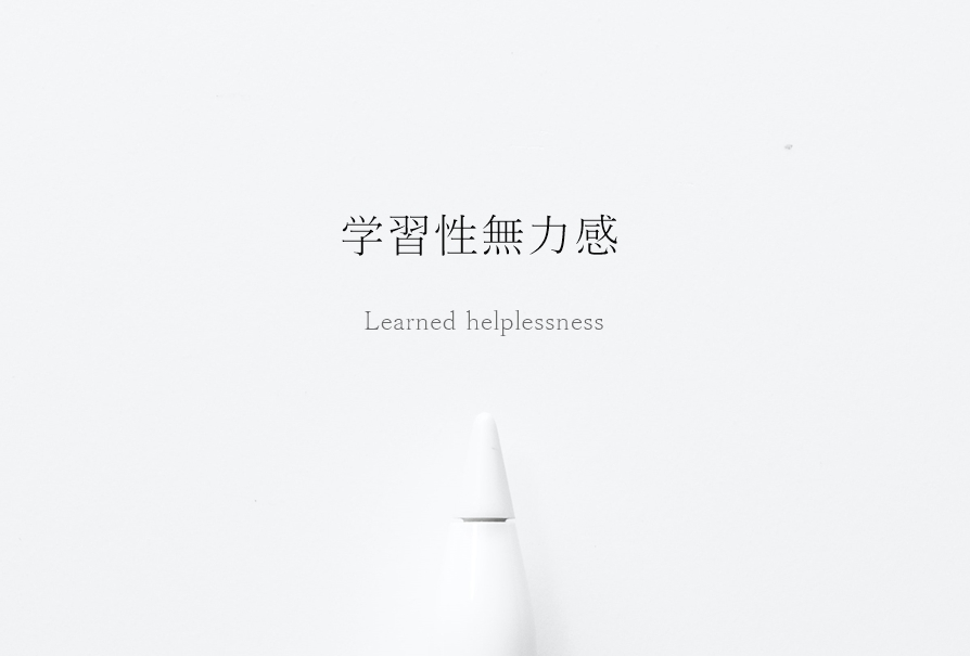 学習性無力感learned-helplessness