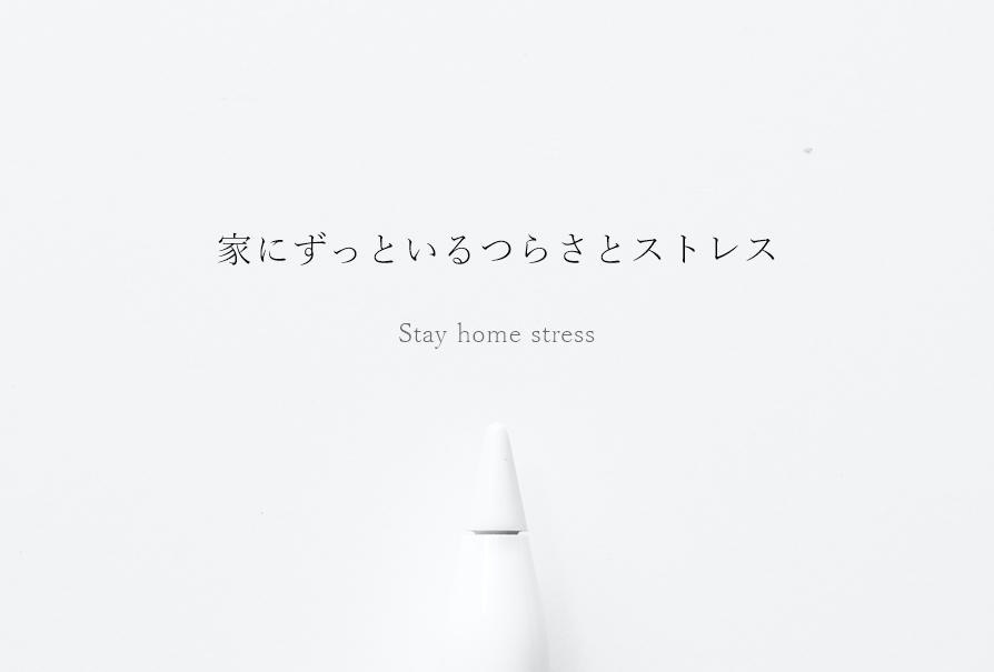 家にずっといるつらさとストレスに対するカウンセリング