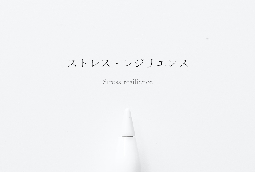 ストレス・レジリエンス