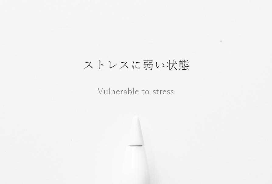 ストレスに弱い状態