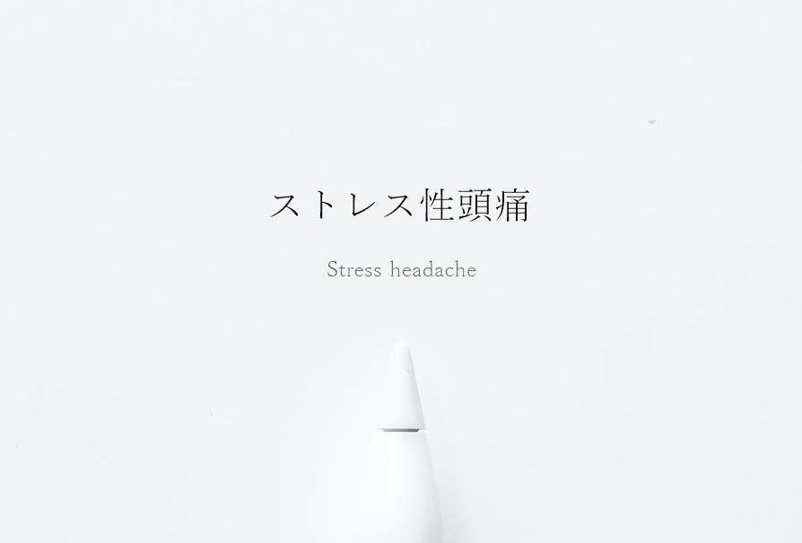 ストレス性頭痛に対するカウンセリング