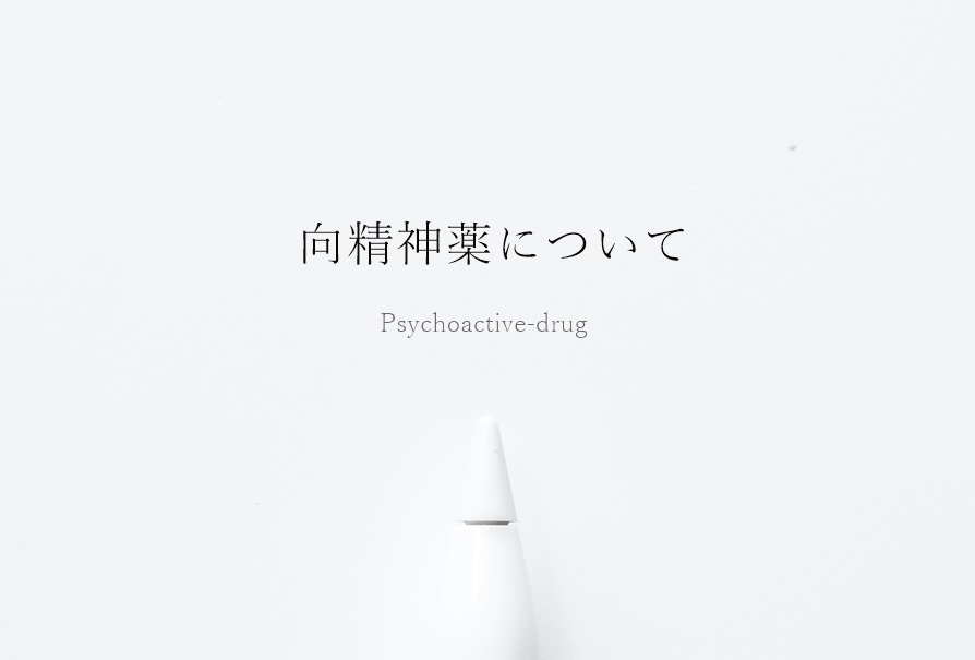 向精神薬への理解とまとめ