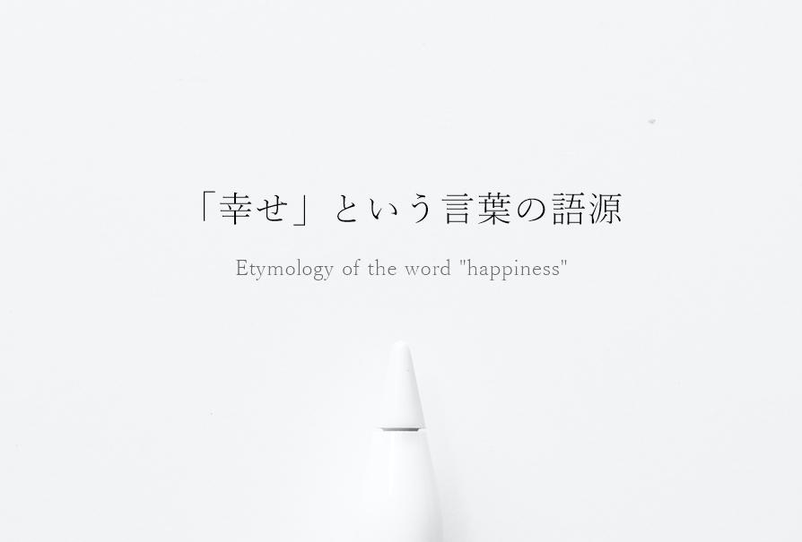 幸せという言葉の語源