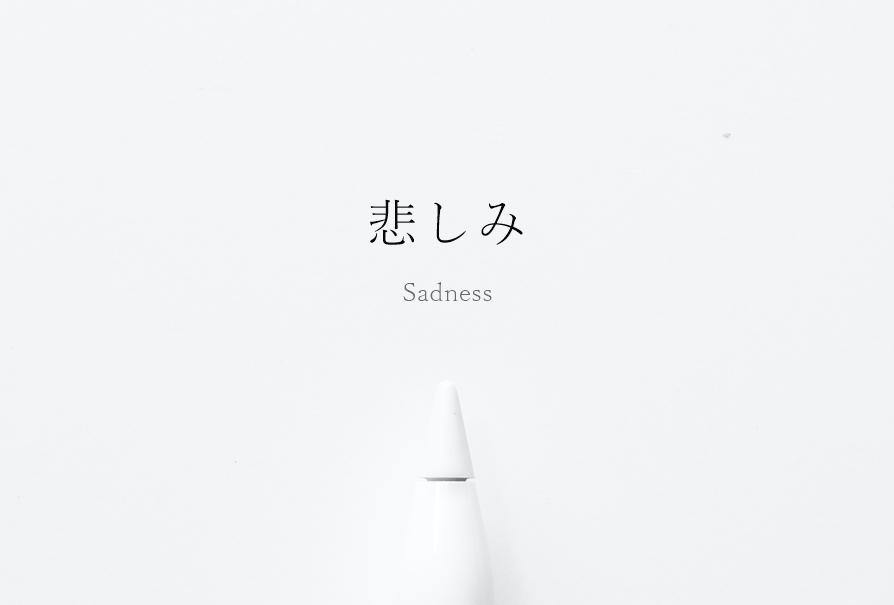 悲しみに対するカウンセリング