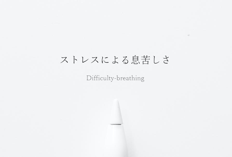 ストレスによる息苦しさとカウンセリング