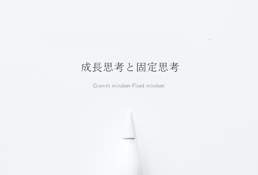 成長思考と固定思考