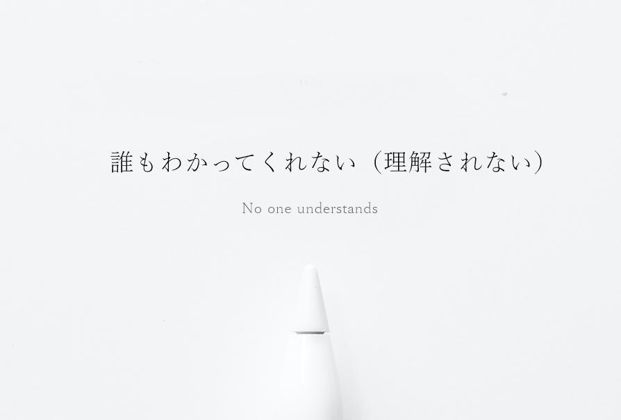 「誰もわかってくれる人がいない(理解されない)」気持ちとカウンセリング