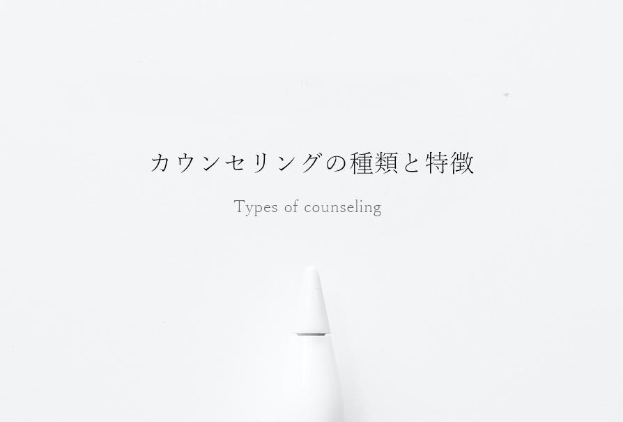 カウンセリングの種類と特徴