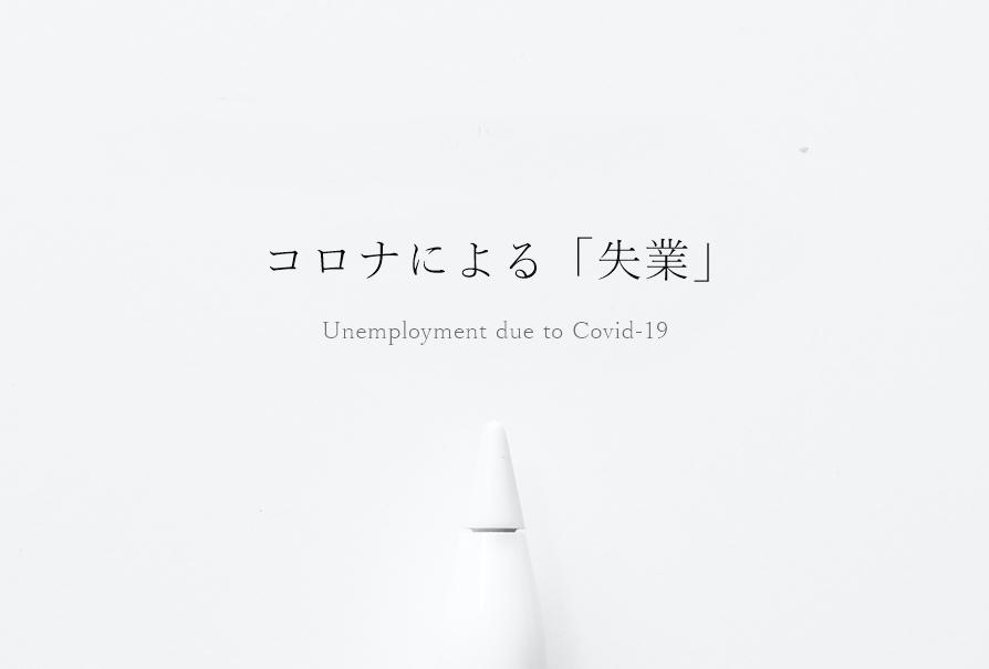 コロナによる失業とカウンセリング