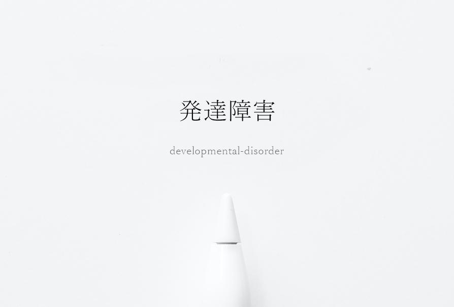 12種類の発達障害についての理解