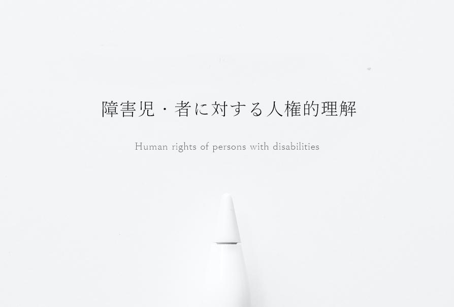障害者に対する権利(障害観)についての理解