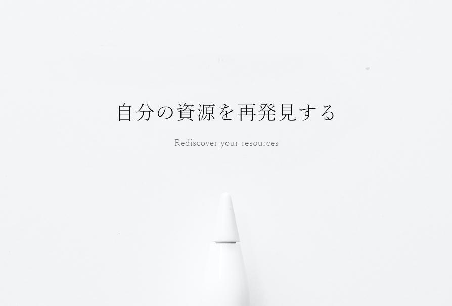 自分の資源を再発見するカウンセリング