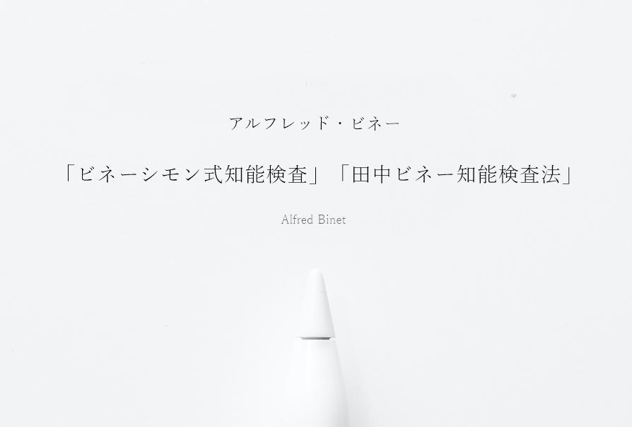 アルフレッド・ビネーと「ビネーシモン式知能検査」「田中ビネー知能検査法」