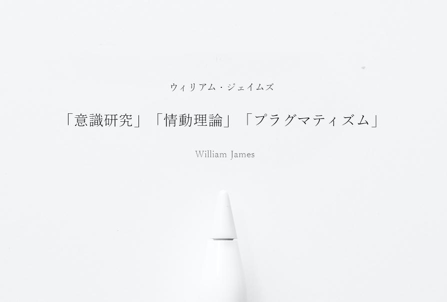 ウィリアム・ジェイムズと「意識研究」「情動理論」「プラグマティズム」