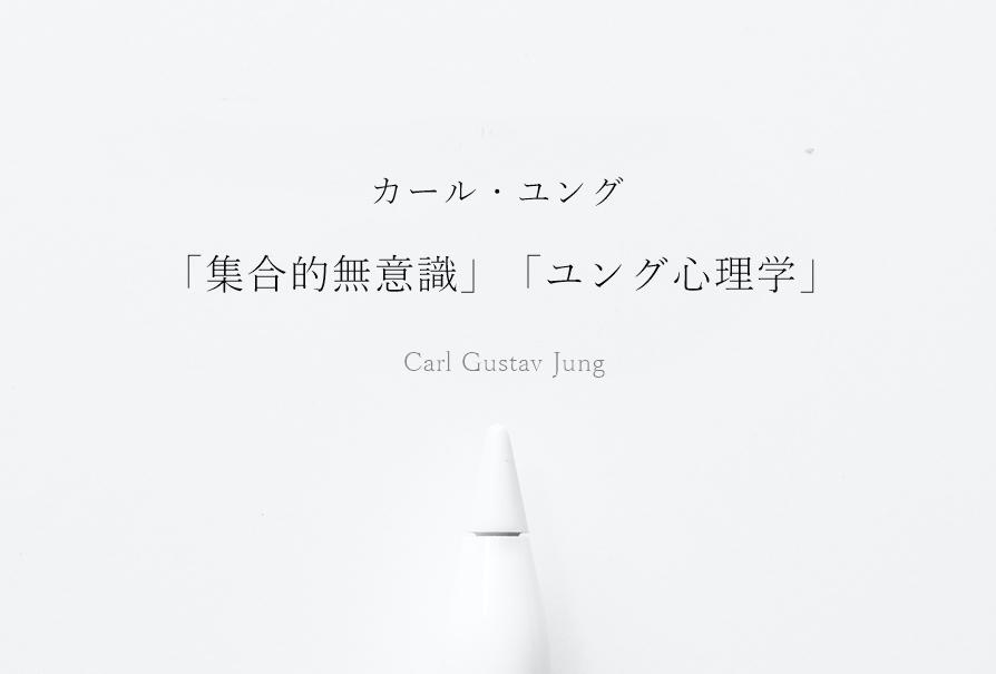 カール・ユングと「集合的無意識」「ユング心理学」