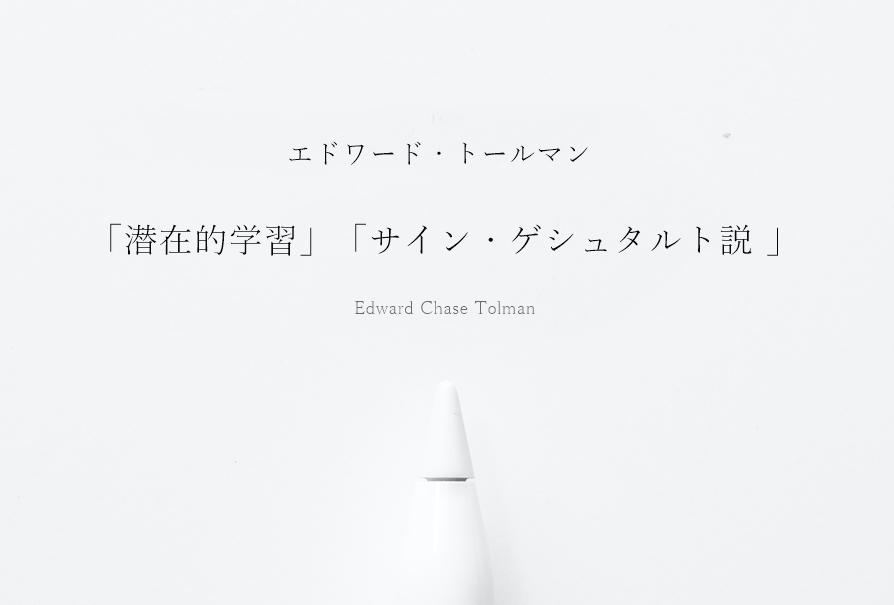 エドワード・トールマンと「潜在的学習」「サイン・ゲシュタルト説 」