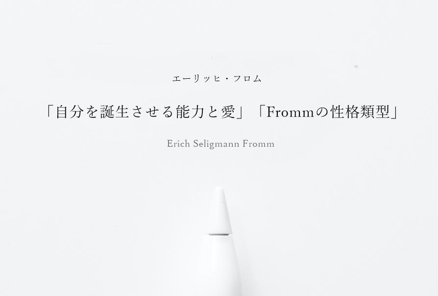 エーリッヒ・フロムと「自分を誕生させる能力と愛」「Frommの性格類型」