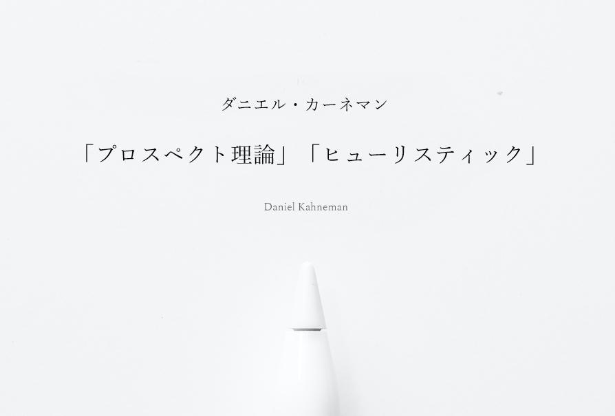ダニエル・カーネマンと「プロスペクト理論」「ヒューリスティック」