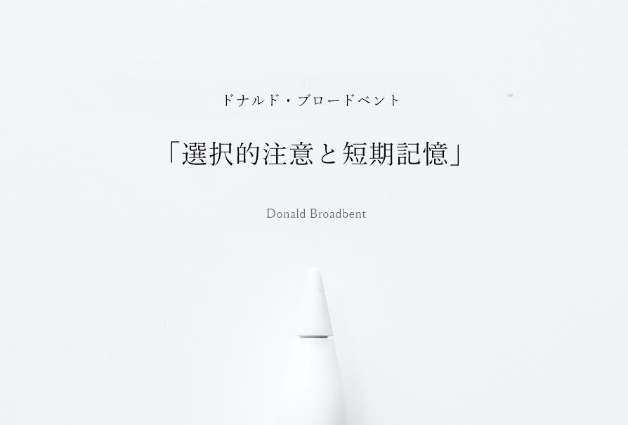 ドナルド・ブロードベント「選択的注意と短期記憶」