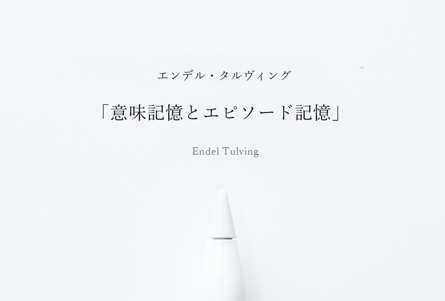 エンデル・タルヴィング「意味記憶とエピソード記憶」