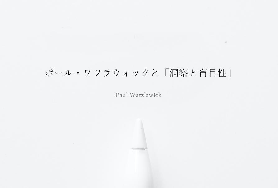 ポール・ワツラウィックと「洞察と盲目性」