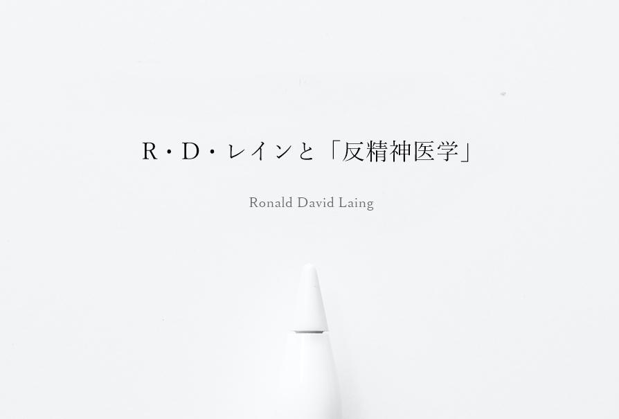 R・D・レインと「反精神医学」