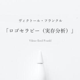 ヴィクトール・フランクルと「ロゴセラピー(実存分析)」