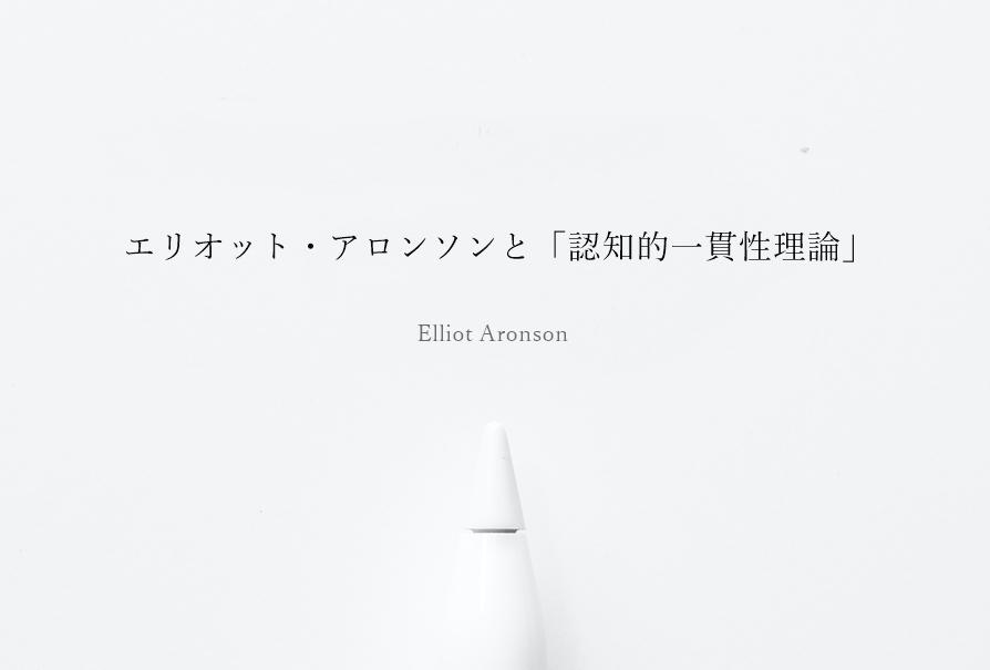 エリオット・アロンソンと「認知的一貫性理論」