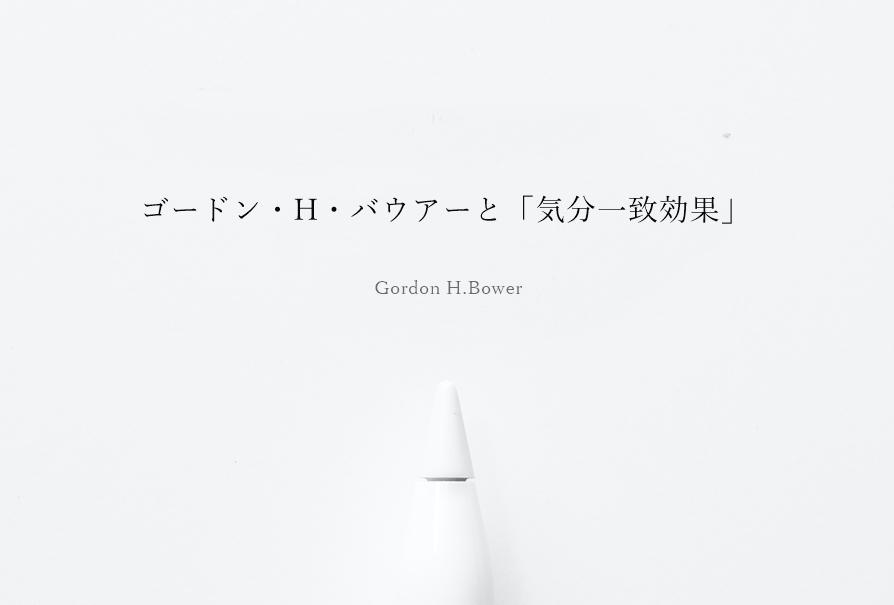 ゴードン・H・バウアーと「気分一致効果」