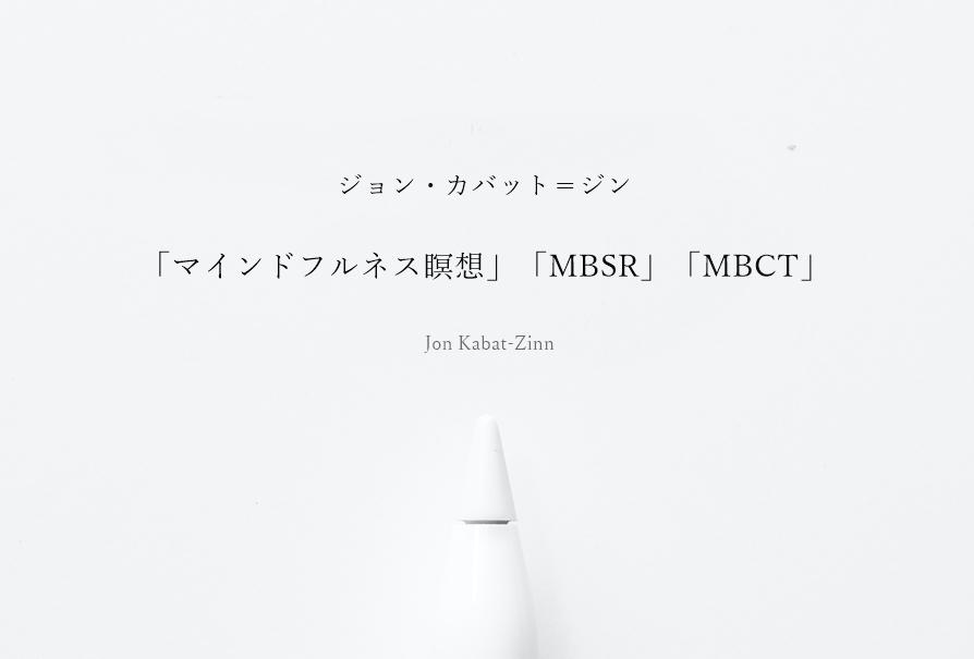 ジョン・カバット=ジンと「マインドフルネス瞑想」「MBSR」「MBCT」