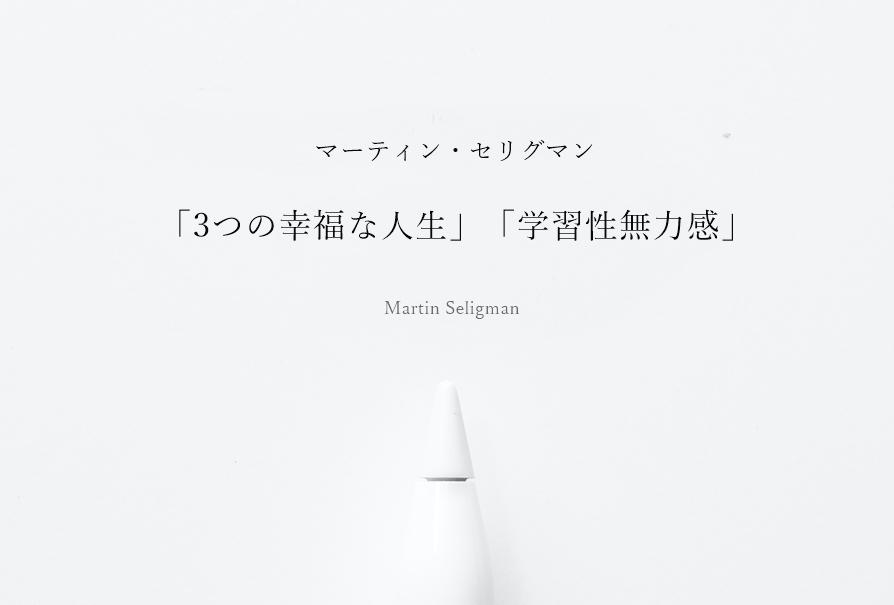 マーティン・セリグマンと「3つの幸福な人生」「学習性無力感」