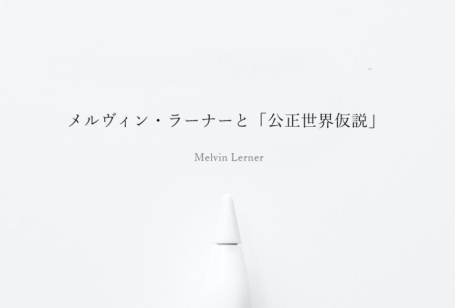 メルヴィン・ラーナーと「公正世界仮説」