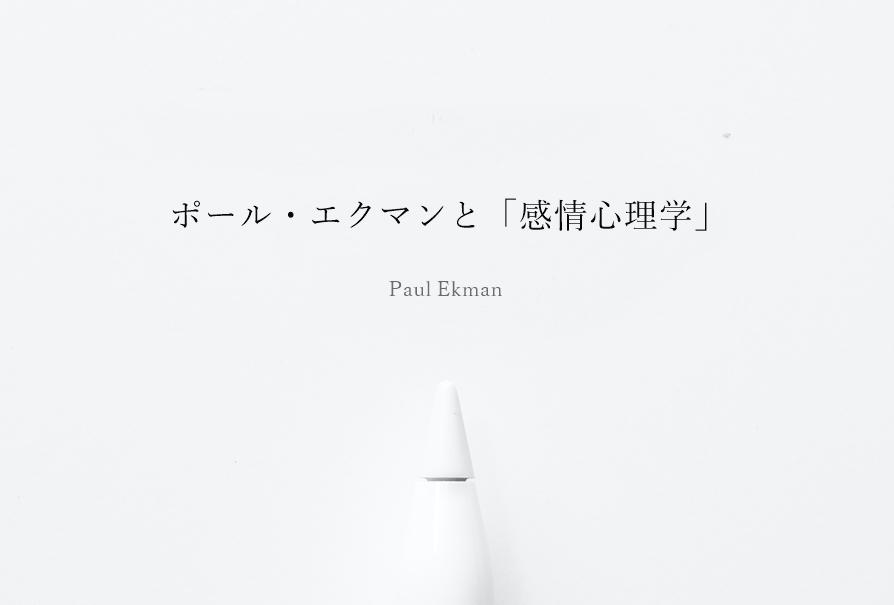 ポール・エクマンと「感情心理学」