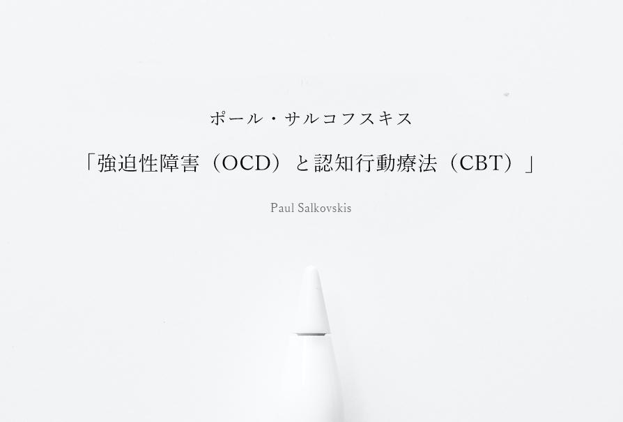 ポール・サルコフスキス「強迫性障害(OCD)と認知行動療法(CBT)」