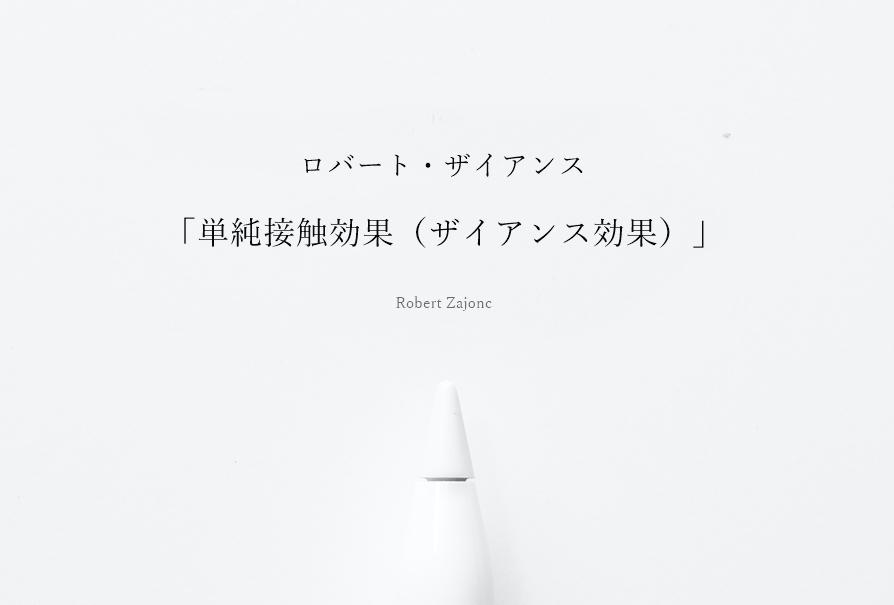 ロバート・ザイアンスと「単純接触効果(ザイアンス効果)」