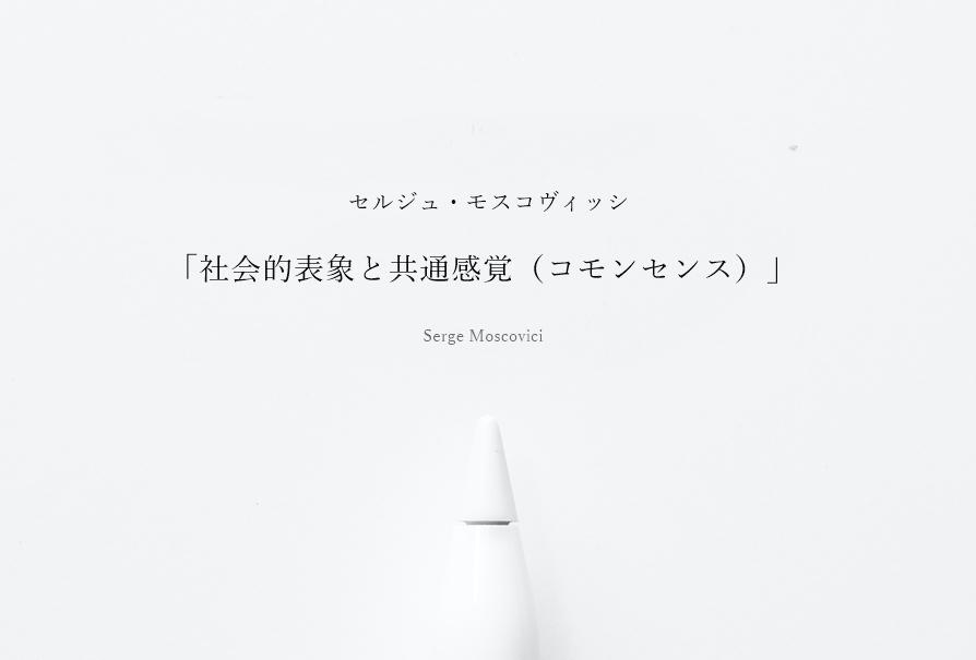 セルジュ・モスコヴィッシと「社会的表象と共通感覚(コモンセンス)」