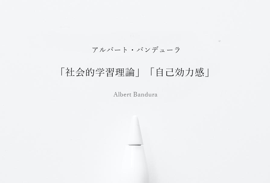 アルバート・バンデューラ「社会的学習理論」「自己効力感」