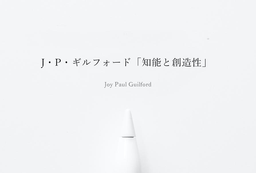 J・P・ギルフォード「知能と創造性」