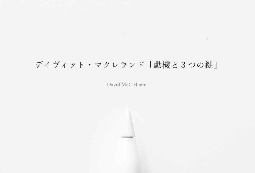 デイヴィット・マクレランド「動機と3つの鍵」