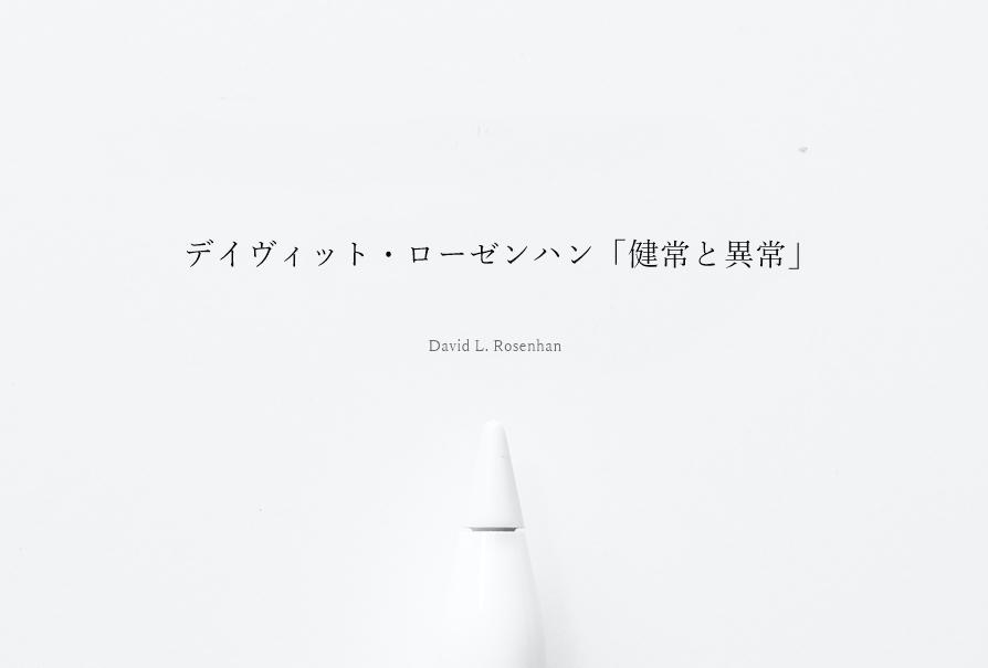 デイヴィット・ローゼンハン「健常と異常」