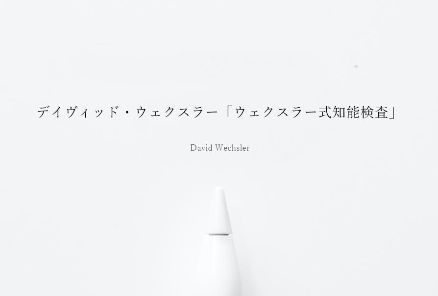 デイヴィッド・ウェクスラー「ウェクスラー式知能検査」