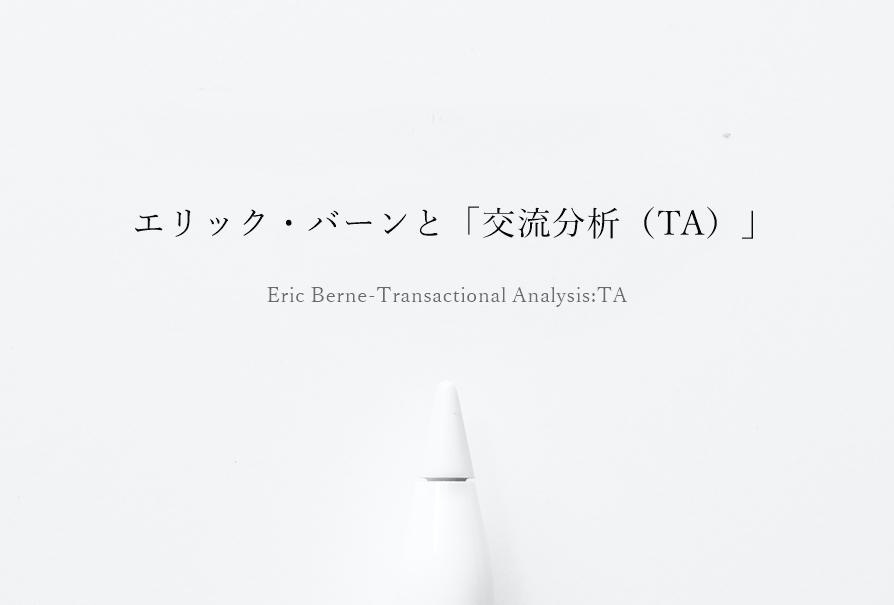エリック・バーンと「交流分析(TA)」