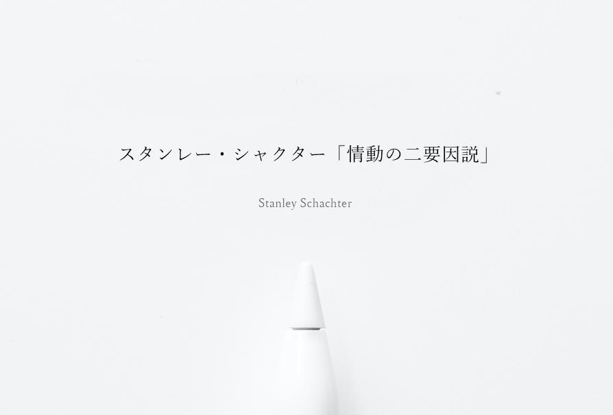 スタンレー・シャクター「情動の二要因説」
