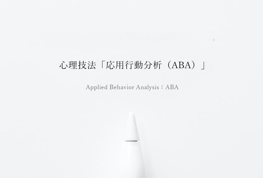 心理技法「応用行動分析(ABA)」とは何か?